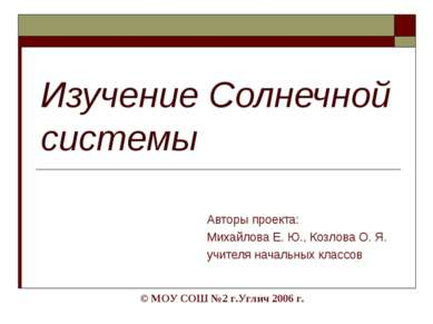 Изучение Солнечной системы Авторы проекта: Михайлова Е. Ю., Козлова О. Я. учи...