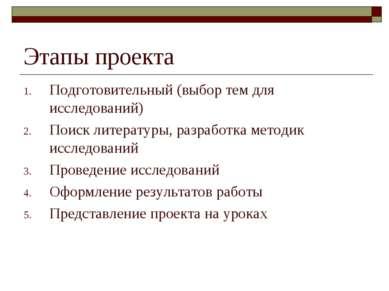 Этапы проекта Подготовительный (выбор тем для исследований) Поиск литературы,...
