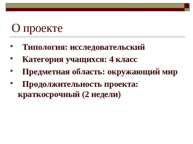 О проекте Типология: исследовательский Категория учащихся: 4 класс Предметная...
