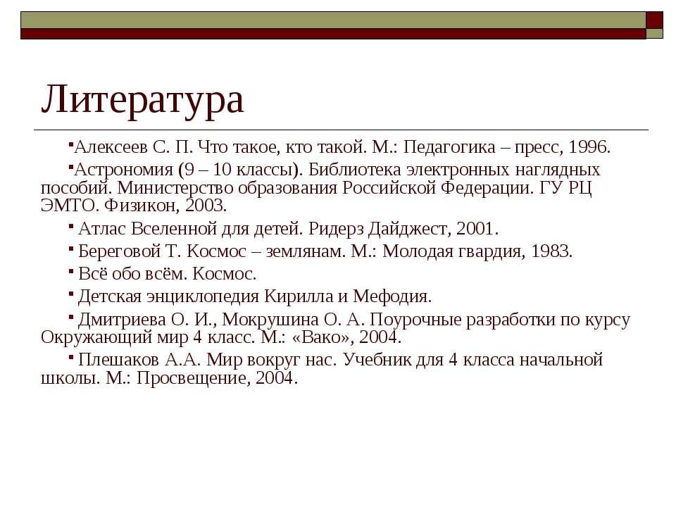 Литература Алексеев С. П. Что такое, кто такой. М.: Педагогика – пресс, 1996....