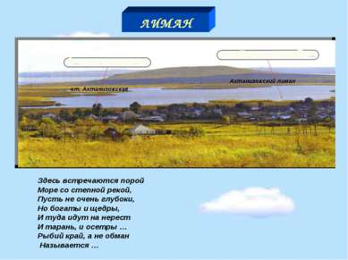 ст. Ахтанизовская Ахтанизовский лиман ЛИМАН Здесь встречаются порой Море со с...