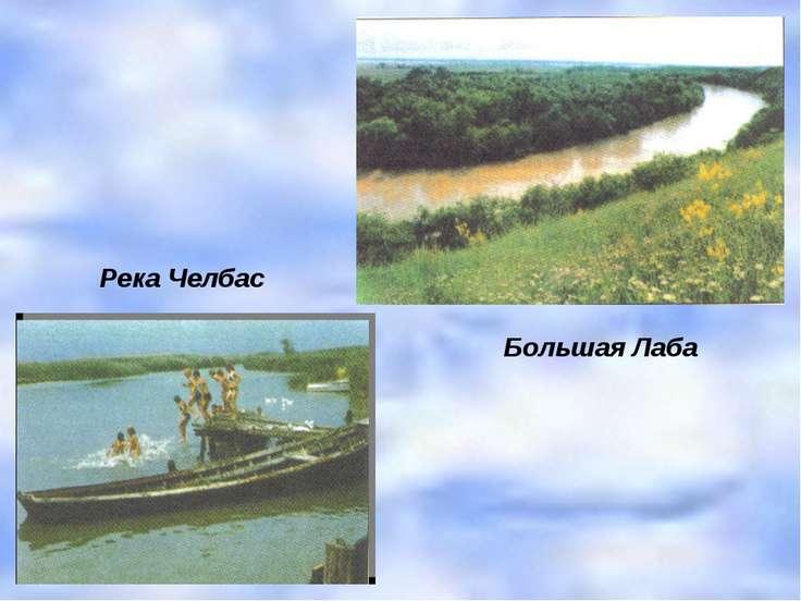 Большая Лаба Река Челбас