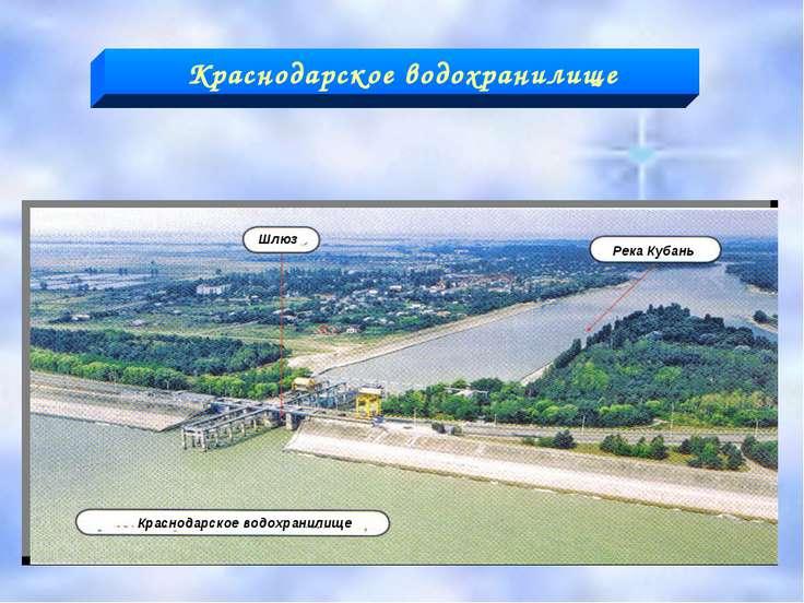 Краснодарское водохранилище Краснодарское водохранилище Шлюз Река Кубань