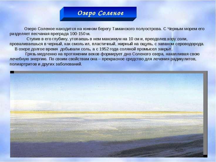 Озеро Соленое Озеро Соленое находится на южном берегу Таманского полуострова....