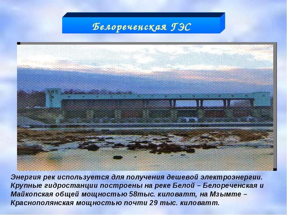 Энергия рек используется для получения дешевой электроэнергии. Крупные гидрос...
