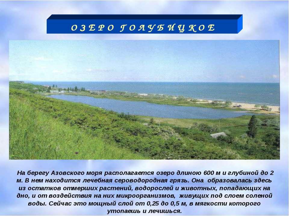 О З Е Р О Г О Л У Б И Ц К О Е На берегу Азовского моря располагается озеро дл...