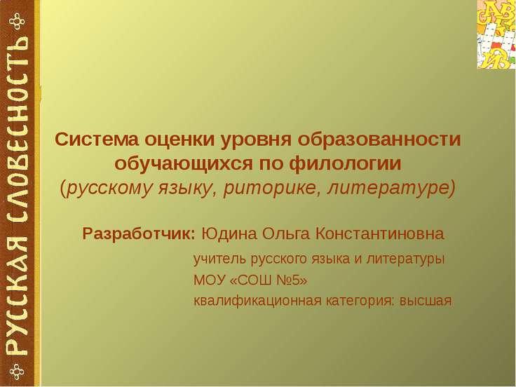 Система оценки уровня образованности обучающихся по филологии (русскому языку...