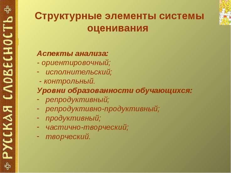 Структурные элементы системы оценивания Аспекты анализа: - ориентировочный; и...