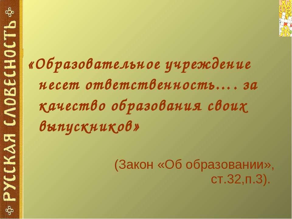 «Образовательное учреждение несет ответственность…. за качество образования с...