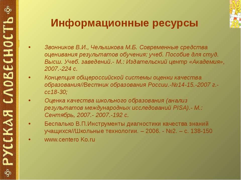 Информационные ресурсы Звонников В.И., Челышкова М.Б. Современные средства оц...