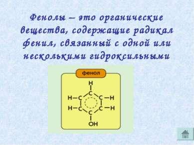 Фенолы – это органические вещества, содержащие радикал фенил, связанный с одн...