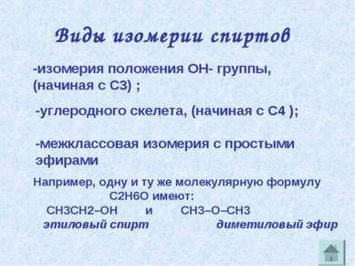 Виды изомерии спиртов -изомерия положения ОН- группы, (начиная с С3) ; -углер...