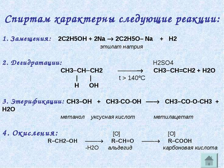 Спиртам характерны следующие реакции: 1. Замещения: 2C2H5OH + 2Na 2C2H5O– Na ...