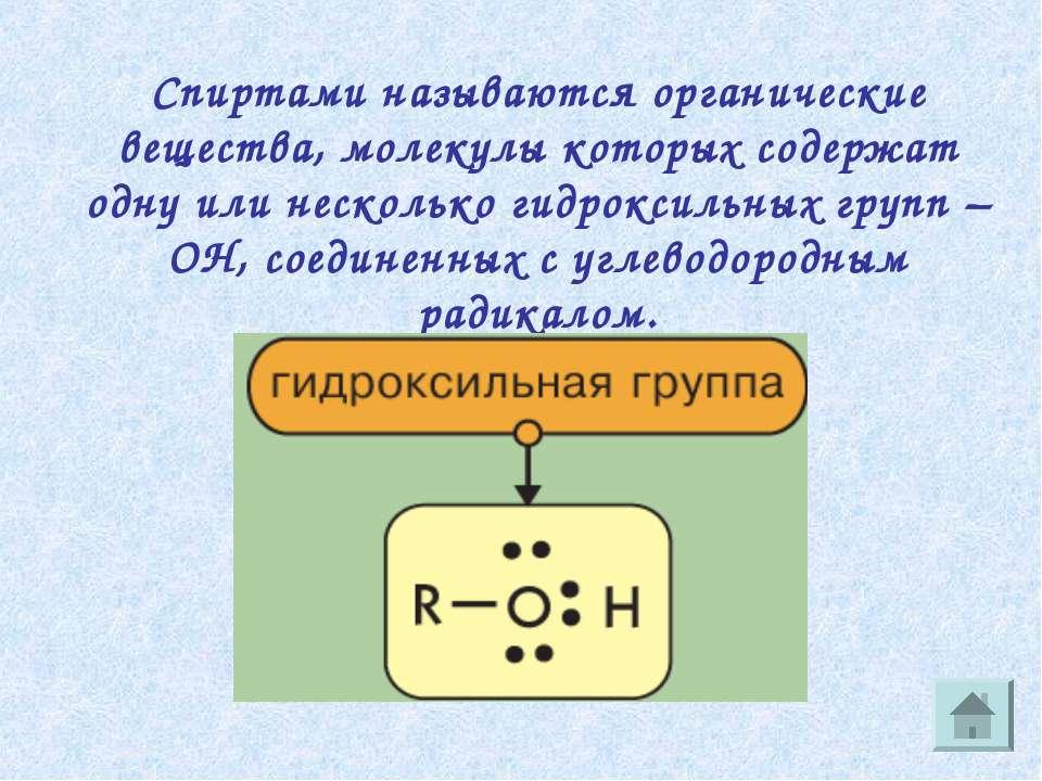 Спиртами называются органические вещества, молекулы которых содержат одну или...