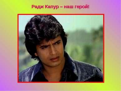 Радж Капур – наш герой!