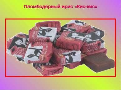 Пломбодёрный ирис «Кис-кис»