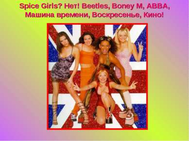 Spice Girls? Нет! Beetles, Boney M, ABBA, Машина времени, Воскресенье, Кино!