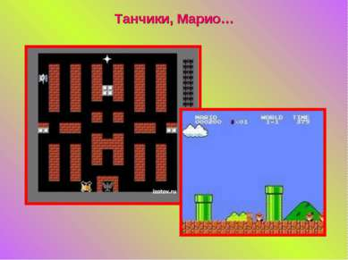 Танчики, Марио…