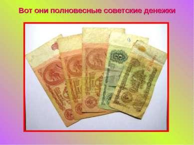 Вот они полновесные советские денежки