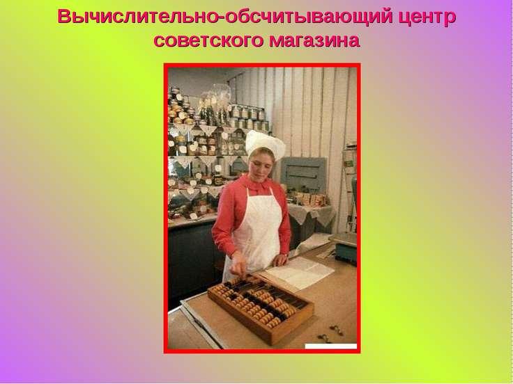 Вычислительно-обсчитывающий центр советского магазина