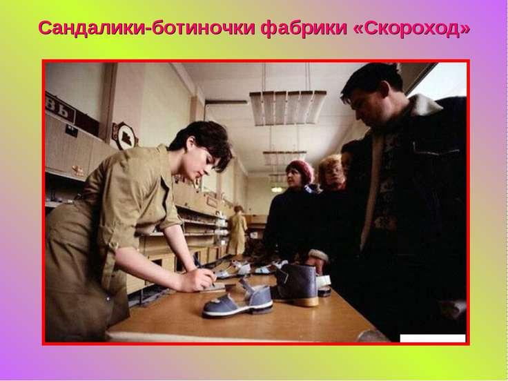 Сандалики-ботиночки фабрики «Скороход»