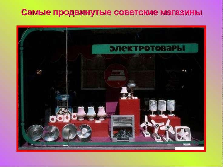 Самые продвинутые советские магазины