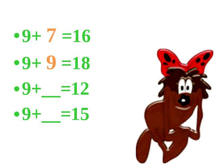 9+ 7 =16 9+ 9 =18 9+__=12 9+__=15