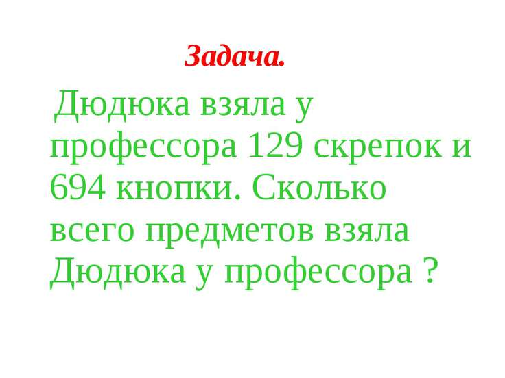 Задача. Дюдюка взяла у профессора 129 скрепок и 694 кнопки. Сколько всего пре...