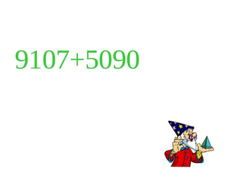 9107+5090
