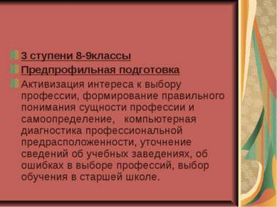 3 ступени 8-9классы Предпрофильная подготовка Активизация интереса к выбору п...