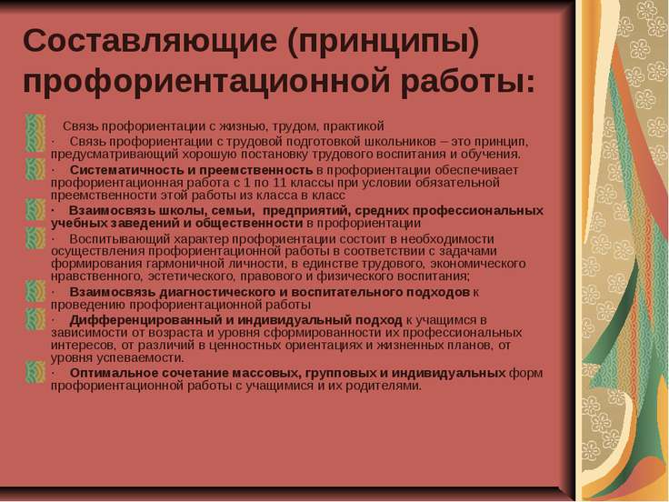 Составляющие (принципы) профориентационной работы:  Связь профориентации с ...