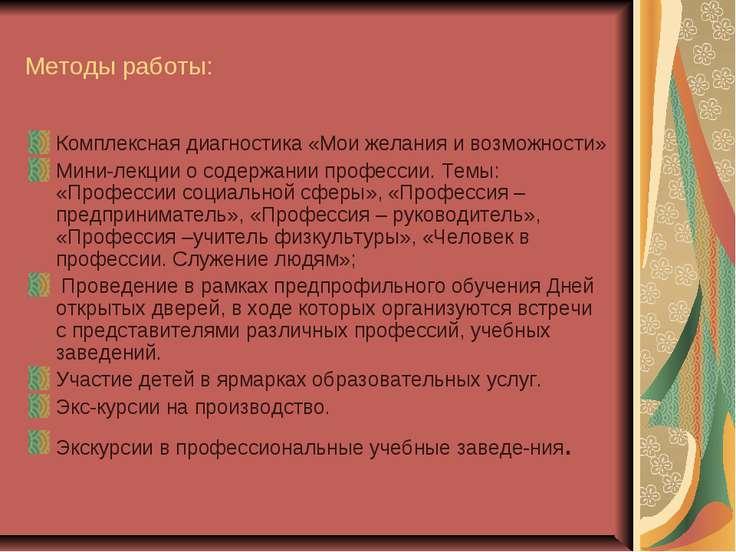 Методы работы: Комплексная диагностика «Мои желания и возможности» Мини-лекци...