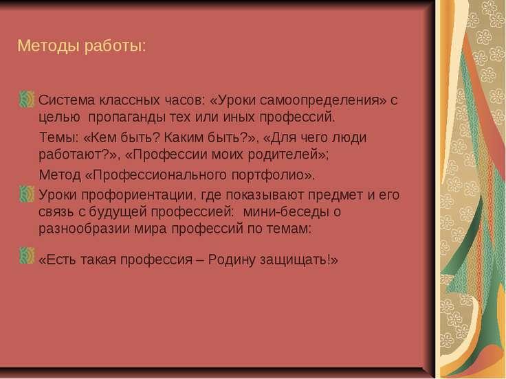 Методы работы: Система классных часов: «Уроки самоопределения» с целью пропаг...