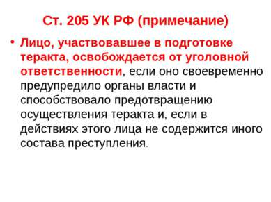 Ст. 205 УК РФ (примечание) Лицо, участвовавшее в подготовке теракта, освобожд...