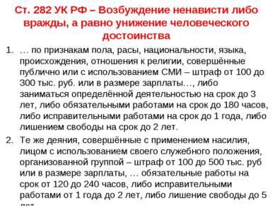 Ст. 282 УК РФ – Возбуждение ненависти либо вражды, а равно унижение человечес...