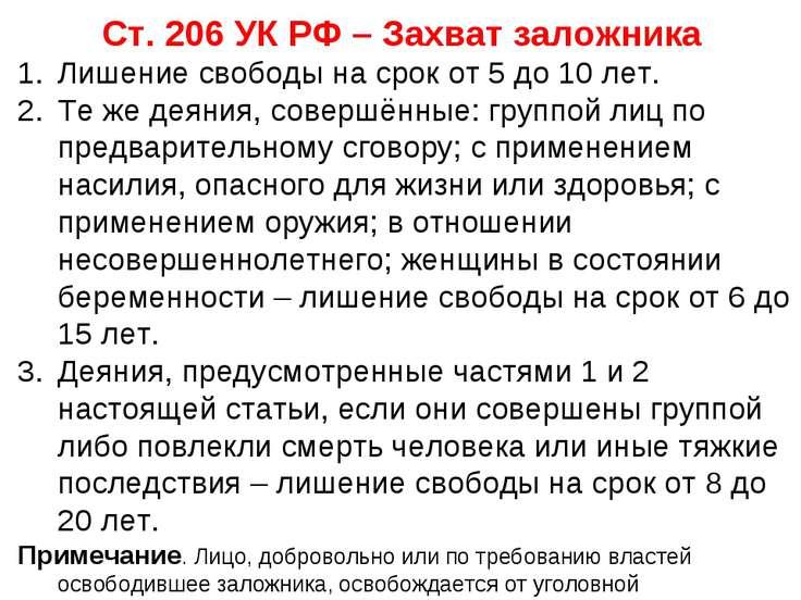 Ст. 206 УК РФ – Захват заложника Лишение свободы на срок от 5 до 10 лет. Те ж...