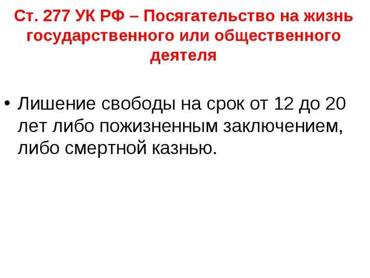 Ст. 277 УК РФ – Посягательство на жизнь государственного или общественного де...