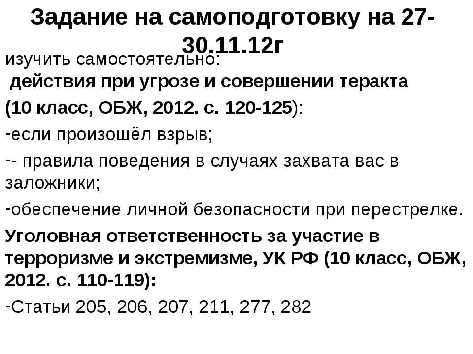 Задание на самоподготовку на 27-30.11.12г изучить самостоятельно: действия пр...