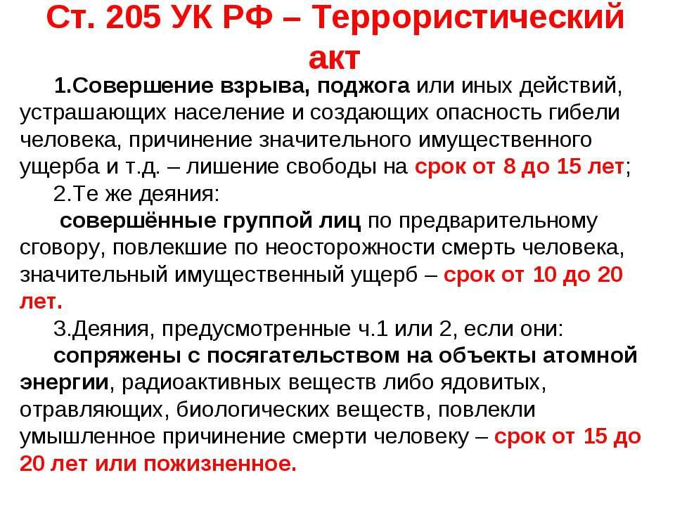 Ст. 205 УК РФ – Террористический акт Совершение взрыва, поджога или иных дейс...