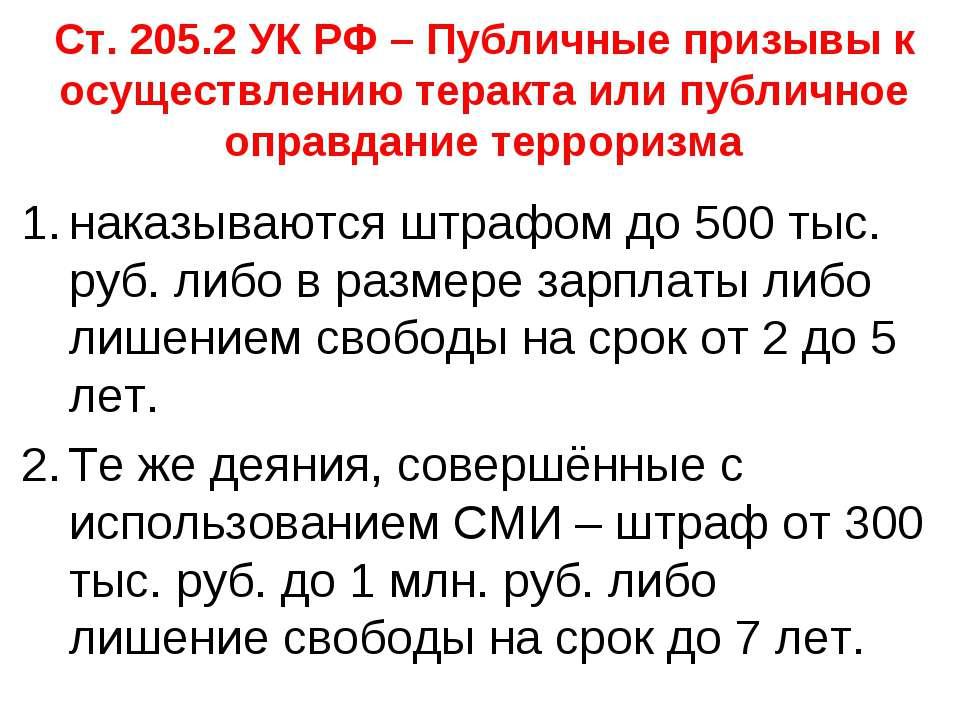 Ст. 205.2 УК РФ – Публичные призывы к осуществлению теракта или публичное опр...