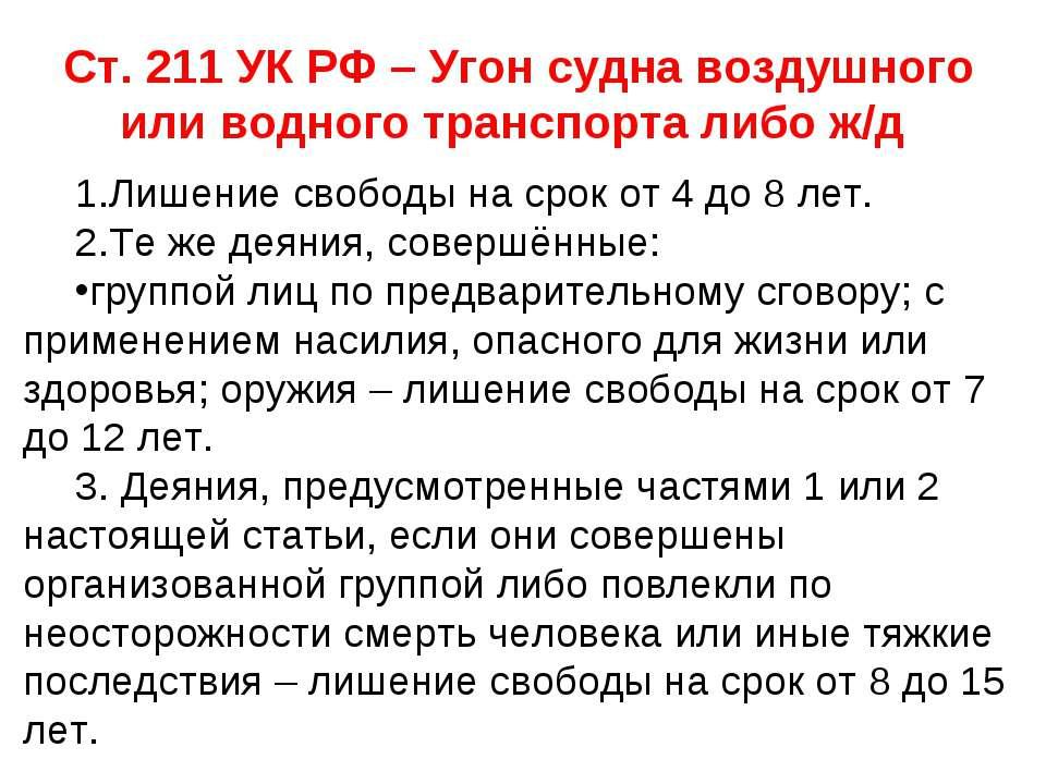 Ст. 211 УК РФ – Угон судна воздушного или водного транспорта либо ж/д Лишение...