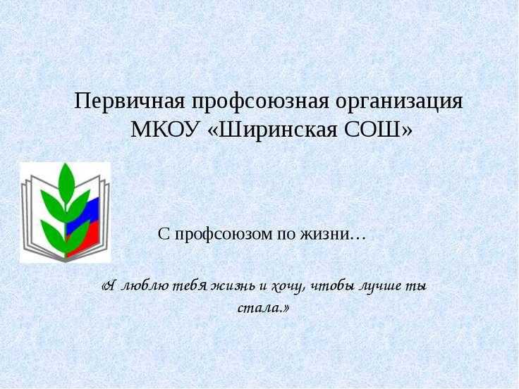 Первичная профсоюзная организация МКОУ «Ширинская СОШ» С профсоюзом по жизни…...