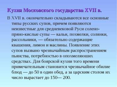 Кухня Московского государства XVII в. В XVII в. окончательно складываются все...