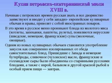 Кухня петровско-екатерининской эпохи XVIII в. Начиная с петровских времен рус...