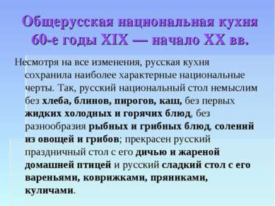 Общерусская национальная кухня 60-е годы XIX — начало XX вв. Несмотря на все ...