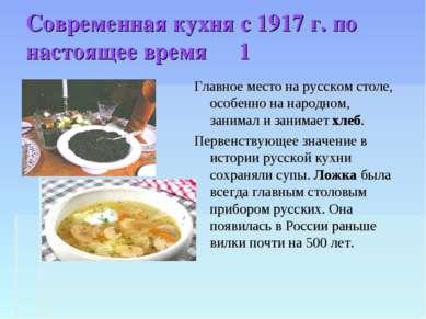 Современная кухня с 1917 г. по настоящее время 1 Главное место на русском сто...