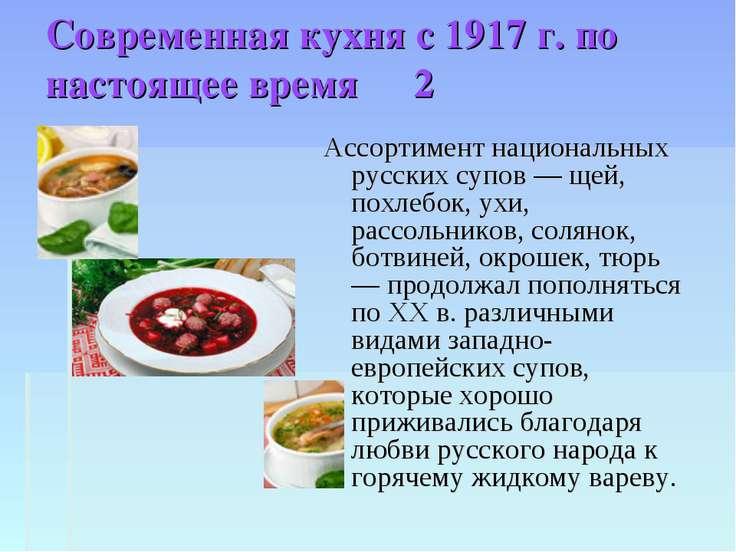 Современная кухня с 1917 г. по настоящее время 2 Ассортимент национальных рус...