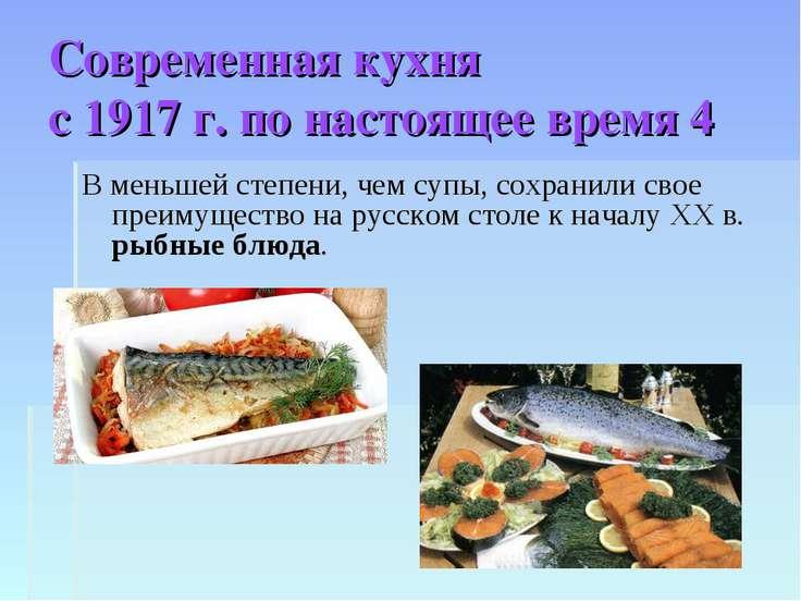 Современная кухня с 1917 г. по настоящее время 4 В меньшей степени, чем супы,...