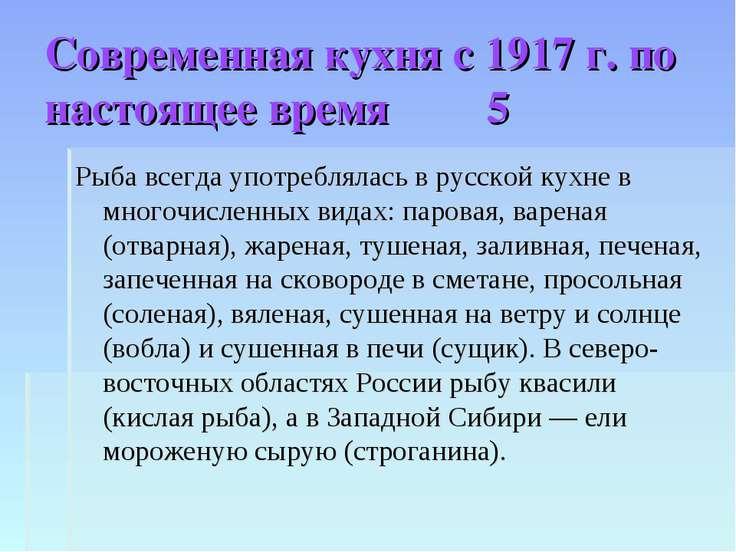 Современная кухня с 1917 г. по настоящее время 5 Рыба всегда употреблялась в ...