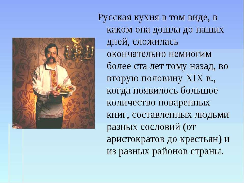 Русская кухня в том виде, в каком она дошла до наших дней, сложилась окончате...